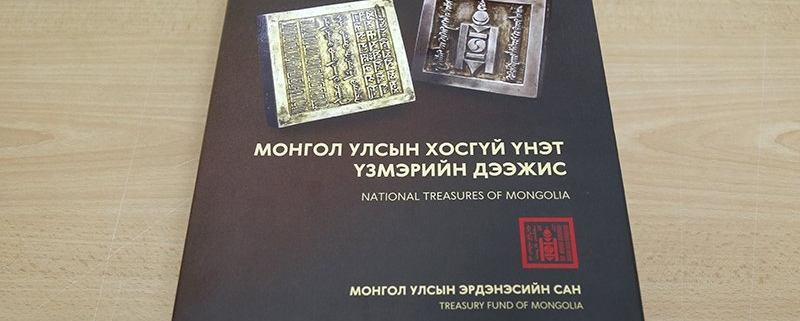 National treasures of Mongolia Catalog Compiled
